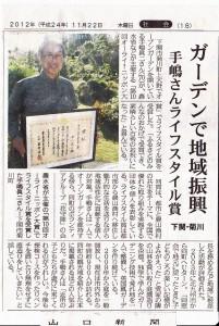 ⑩山口新聞◆