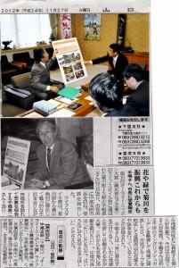 ⑪山口新聞訪問期◆