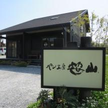20150425 パン工房 笹山