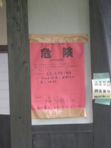 危険の貼り紙